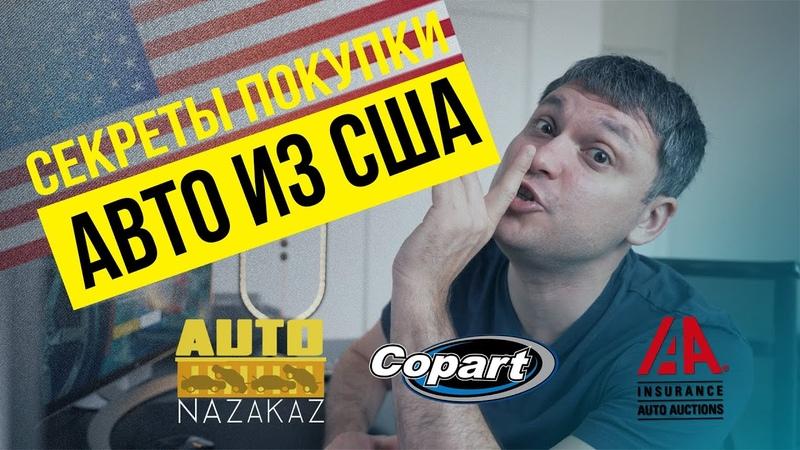 Как купить авто на аукционе в США Бесплатный доступ на Copart и IAAI Авто из США