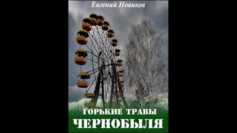 Горькие травы Чернобыля (Аудиоспектакль_фантастика) Евгений Новиков
