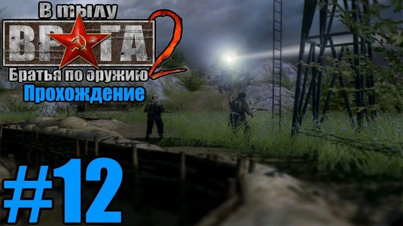 Прохождение В тылу врага 2 Братья по оружию Миссия №7 ЗА ЛИНИЮ ФРОНТА 2 2