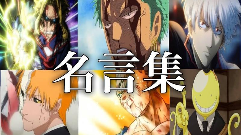 心に刺さる2! ✨感動・カッコイイアニメの名言・名シーン集✨ 2151