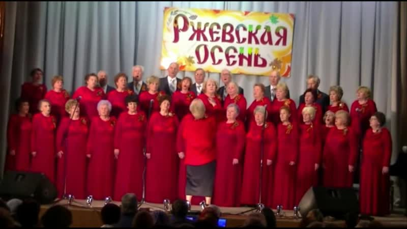 Академический хор им Павлова Посвящение Ржевской битве