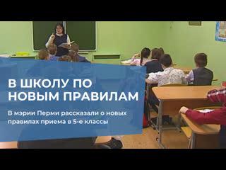 В мэрии Перми рассказали о новых правилах приема в 5-е классы
