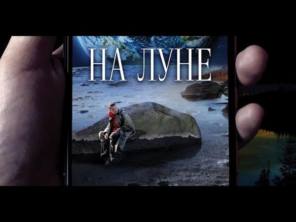 На луне 2020 фильм в хорошем качестве На луне 2020 HD Россия Триллеры Приключения