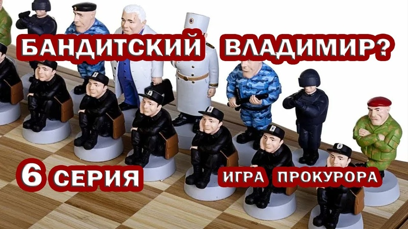БАНДИТСКИЙ ВЛАДИМИР Игра прокурора. 6-я серия.