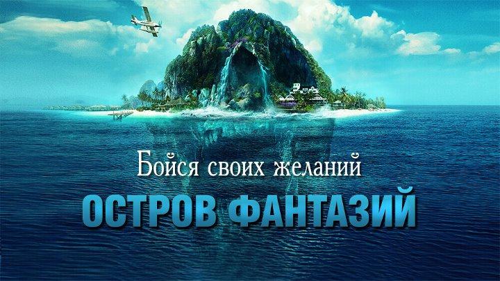 Остров фантазий 2020 Комедия Ужасы Фантастика Фэнтези
