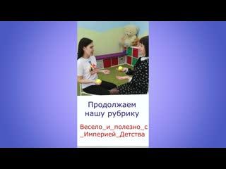 Рубрика Весело_и_полезно_с_Империей_Детства Кинезиологические упражнения