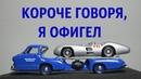 Лучшая модель на канале Mercedes Renntransporter The best scale car on the channel