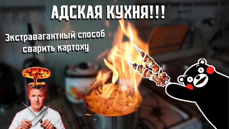 ПОЖАР ДОМА Как приготовить варено жареную картошку на адской кухне ТУПА ЖЖЕМ