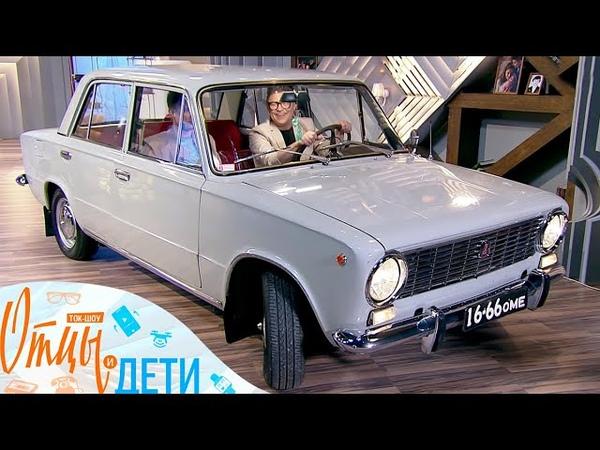 Автомобиль «копейка» в ток шоу «Отцы и дети» от 27.05.2020