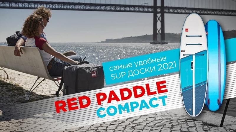 Red Paddle Compact 2021. САП доска для путешествий.