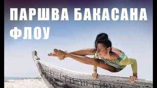 ВИНЬЯСА ДЛЯ ВСЕХ! Полноценный класс Осваиваем паршва бакасану full class flow vinyasa yoga