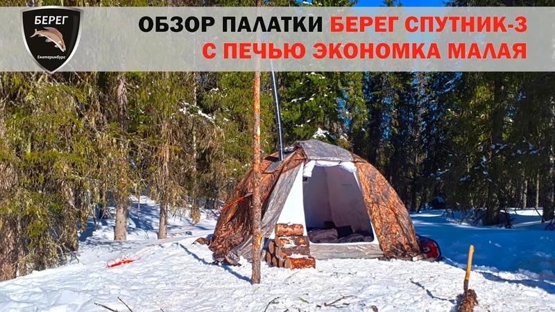 Палатка Спутник 3 и печь Экономка Малая в весеннем походе Tent Sputnik 3 and Oven Economical Small