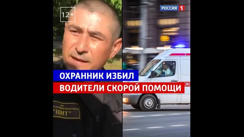 Охранник избил водителя скорой помощи Россия 1