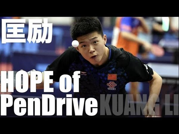 卓球 中国の若きペンドラ:匡励 Kuang Li 王皓スタイルでペンホルダーの未来を担う15歳