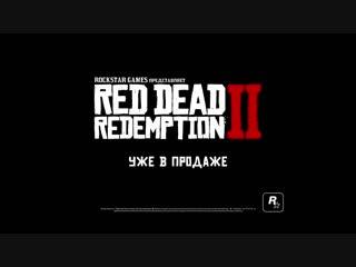 Red Dead Redemption 2  трейлер Отзывы прессы