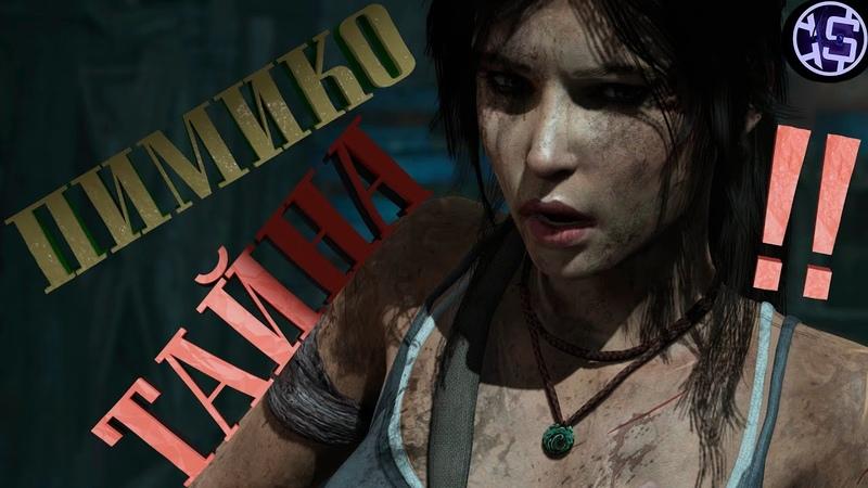 Tomb Raider 9 | Тайна Пимико