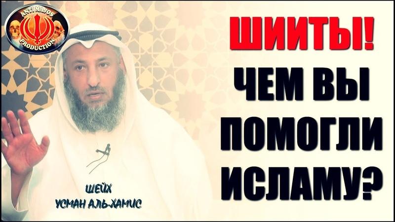 ШИИТЫ! ЧТО ВЫ СДЕЛАЛИ ДЛЯ ИСЛАМА? Шейх Усман Аль-Хамис.