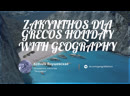 ZAKYNTHOS DLA GRECOS HOLIDAY WITH GEOGRAPHY