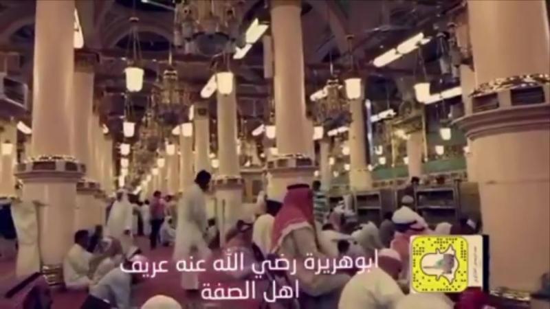 أهل الصفة رضي الله عنهم مع الأستاذ عبد الرحمن النزَّاوي