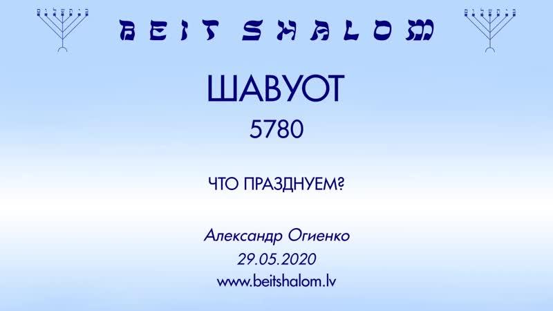 «ШАВУОТ» 5780 «ЧТО ПРАЗДНУЕМ؟» А.Огиенко (29.05.2020)