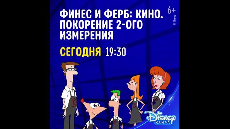 Финес и Ферб Кино. Покорение 2-ого измерения на Канале Disney!