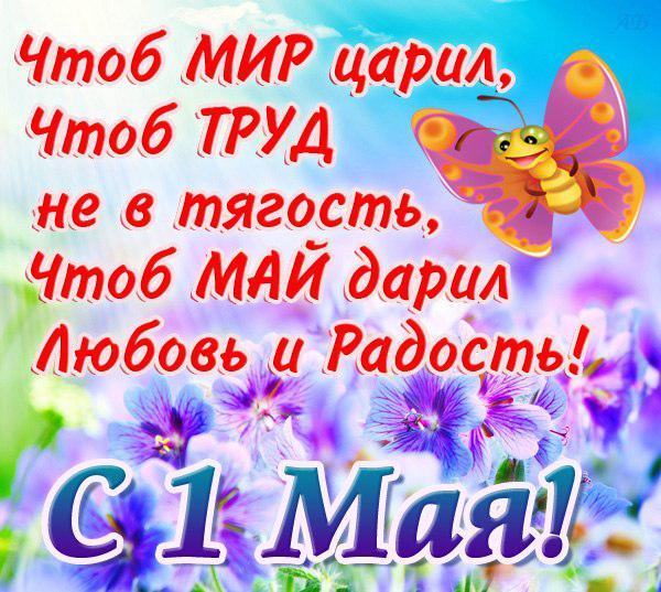 С 1 Мая))))))))))))