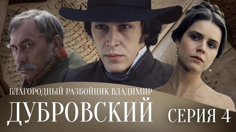 БЛАГОРОДНЫЙ РАЗБОЙНИК ВЛАДИМИР ДУБРОВСКИЙ Драма 4 серия
