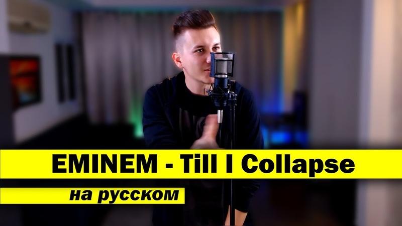 EMINEM - Till I Collapse (Кавер НА РУССКОМ) | Женя Hawk. Обзор домашней студии. (Rap-Info.Com)