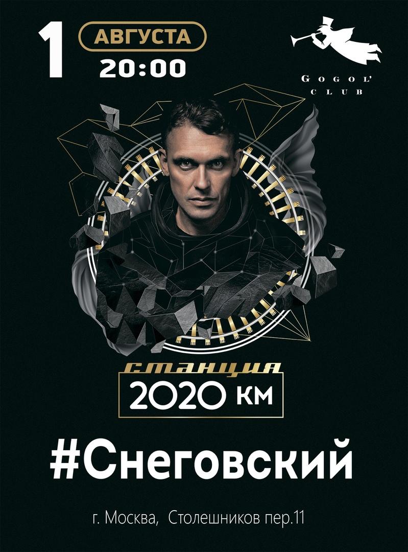 Афиша СНЕГОВСКИЙ/1.08/Москва, Gogol club