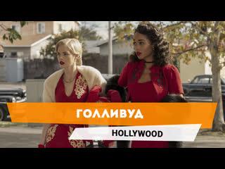 Голливуд | Hollywood  трейлер сериала с субтитрами 2020