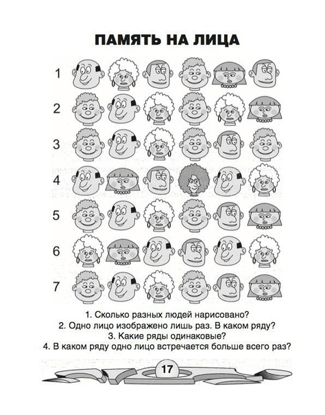 РАЗВИВАЮЩИЕ ГОЛОВОЛОМКИ ДЛЯ ДЕТЕЙ ОТ 7 ДО 10 ЛЕТ Интересные и увлекательные задания на развитие логики, внимания,