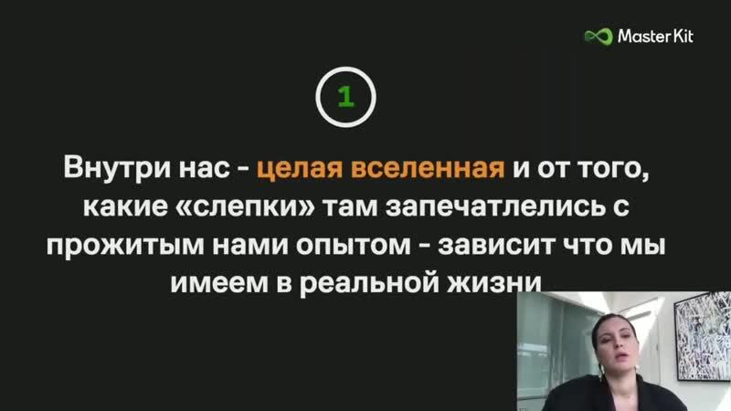 Главные тезисы вебинара Ключ к подсознанию Дарьи Трутневой
