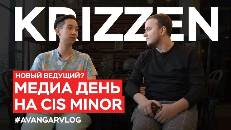 Медиа день на CIS minor, интервью с KrizzeN, где Keen? - AVANGARVLOG