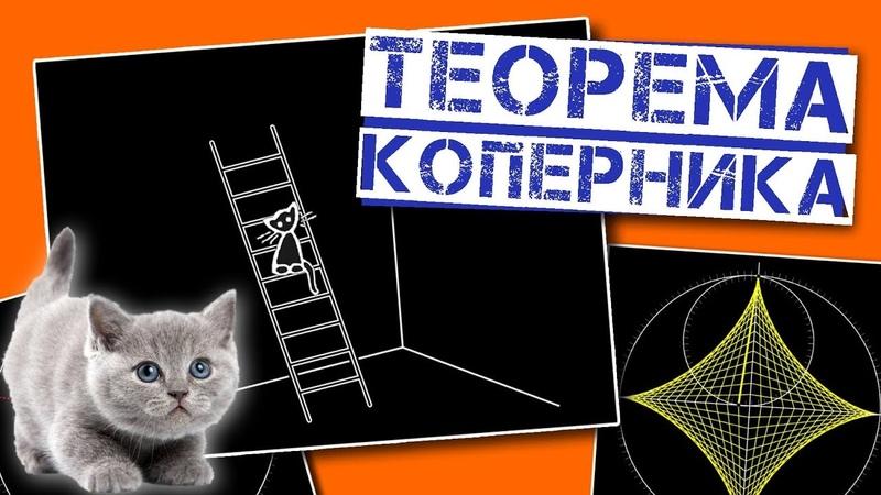 190. Котенок на лестнице и теорема Коперника
