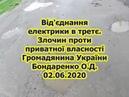 Злочин проти громадянина в третє-02.06.20-Великочернігівська тергромада-2020