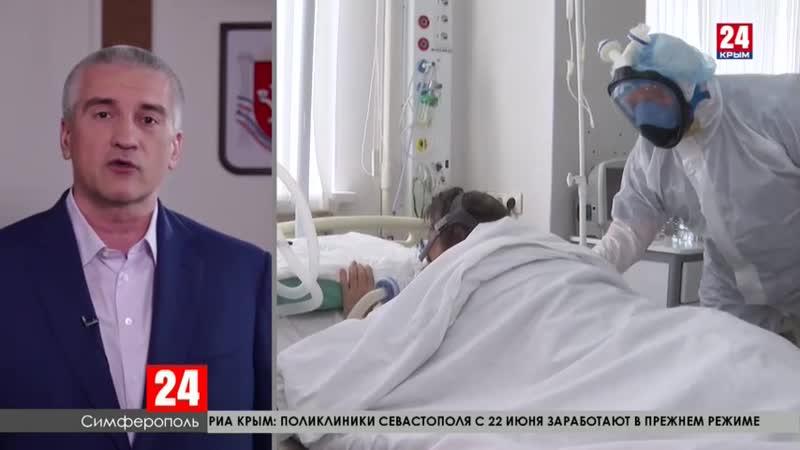 📣 Это не просто работа это истинное призвание глава Крыма поздравил медицинских работников с профессиональным праздником