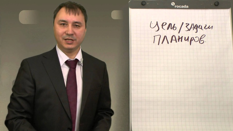 Обязанности руководителя. Бизнес тренер Байдюшев А. Видео 1