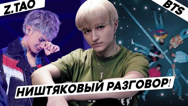 ЛАЙФХАК ДЛЯ K-POPЕРА   НОВЫЙ ТИЗЕР BTS   Z.TAO ПЛАЧЕТ...