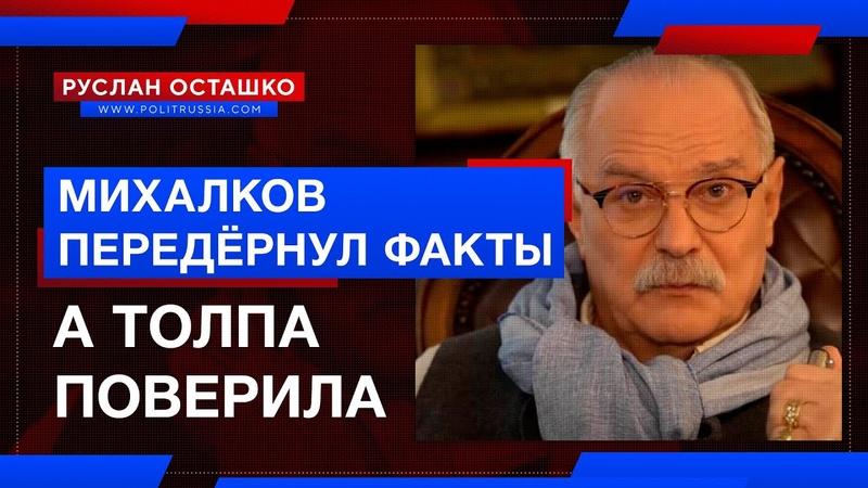 Михалков передёрнул факты а толпа поверила Руслан Осташко
