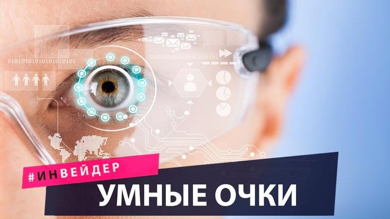 Умные очки парфюм с запахом космоса еда на 3D принтере очки виртуальной реальности Новинки 2020