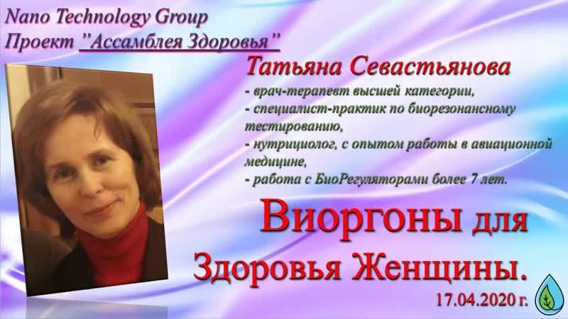 Виоргоны и здоровье женщины. Т. Севастьянова. 17.04.2020