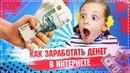 Как заработать деньги на прослушивании музыки!! / как заработать школьнику денег в интернете