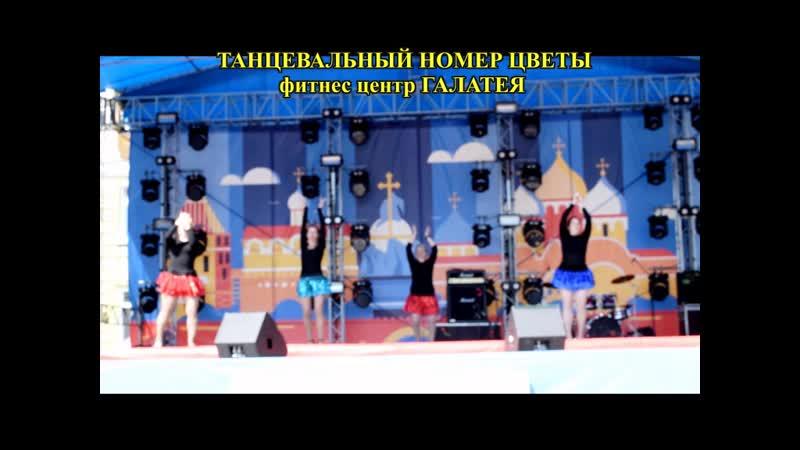ЦВЕТЫ Фитнес центр ГАЛАТЕЯ Хореограф Андрей Степанов Команда ФОРВАРД