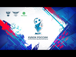 Кубок России по интерактивному футболу 2020 | Гранд-финал