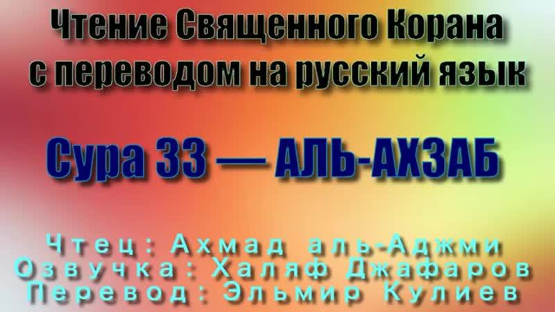 Сура 33 _ АЛЬ АХЗАБ - Ахмад аль-Аджми (с переводом(360P)_1.mp4