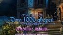 Дом 1000 дверей. Семейные тайны возращение кейт в дом 1 часть