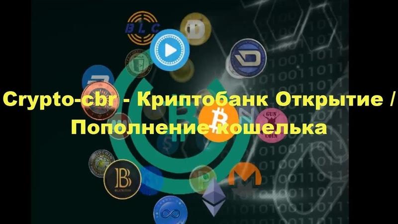 Crypto-cbr - Криптобанк Открытие Пополнение кошелька
