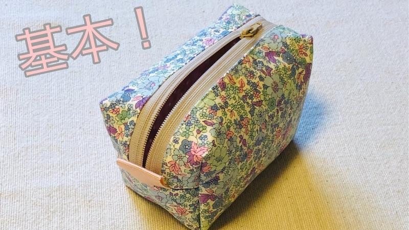 基本的な 裏地付き ボックスポーチ 作り方 ファスナー20㎝ Block zipper pouch tutorial 阻 253