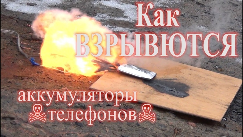 Взрыв литий ионных аккумуляторов телефона Explosion of Li ion batteries BATvsIBP