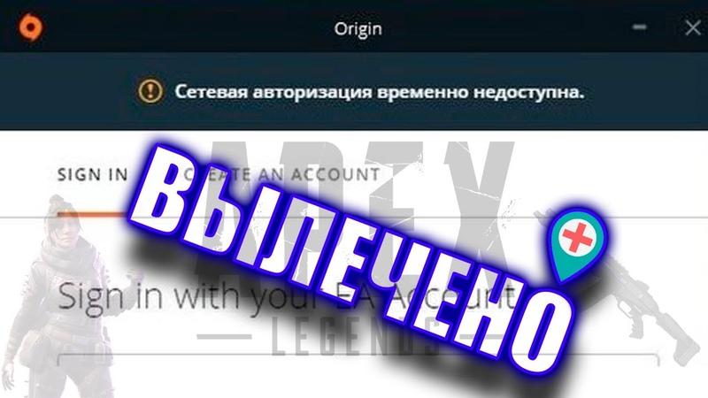 Ошибка лаунчера Origin Сетевая авторизация временно недоступна 100% СПОСОБ ЛЕЧЕНИЯ